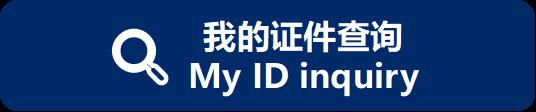我的证件查询